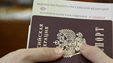Паспорт с открепительным удостоверением для голосования на выборах. Архивное фото