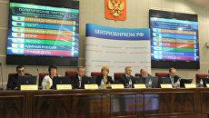 Заседание Центризбиркома по подведению итогов выборов