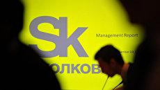 Заседание консультативного научного совета Сколково, архивное фото