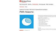 Скриншот сайта, где можно скачать обновленное приложение РИА Новости для платформы Windows Phone 7
