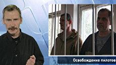 200 слов про приговор пилотам в Таджикистане