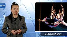 200 слов про Большой балет