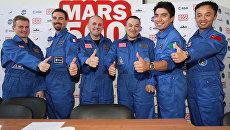 Начало эксперимента по имитации полета на Марс с 520-суточной изоляцией