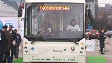 Электрический автобус и дом из наноматериалов показали на выставке в Москве