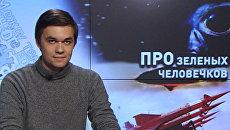 Инициатива Рогозина ПРО зеленых человечков