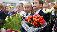 Российские школы встретили первоклассников в День знаний