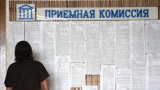 Приемная кампания в вузы. Архив