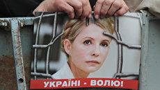 Сторонники Юлии Тимошенко у здания Печерского суда в Киеве. Архив