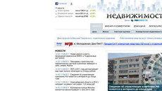 Скриншот страницы портала РИА Новости-Недвижимость