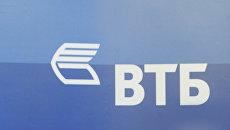 ВТБ в I кв предложит миноритариям-физлицам Банка Москвы выкуп их акций
