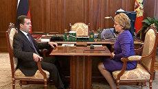 Медведев дал Матвиенко время на консультации по выдвижению в спикеры Совфеда