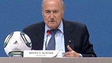 Блаттер дал пресс-конференцию после назначения на пост главы ФИФА