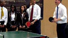 Обама и Кэмерон сыграли в настольный теннис с подростками
