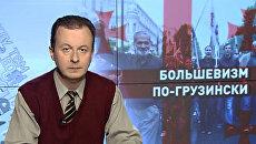 Большевизм по-грузински