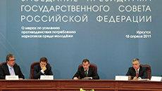 Президент РФ Д.Медведев провел заседание президиума Госсовета по борьбе с распространением наркотиков среди молодежи