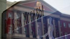 Отражение названия Банка Москвы в витрине на Тверской улице. Архив