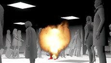 Взрыв в аэропорту Домодедово. 3D-реконструкция