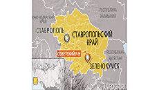Ставропольский край, Зеленокумск