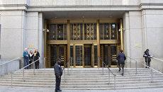 Вход в здание федерального суда Южного округа Нью-Йорка. Архивное фото