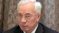 Украина заинтересована в углублении сотрудничества России и ЕС – Азаров