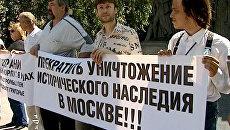 Защитники Кадашей на пикете требовали не допустить начала строительства
