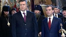 Медведев и Янукович на молебне в храме Киево-Печерской лавры