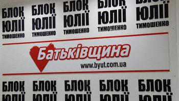 Логотип партии Батькивщина. Архивное фото