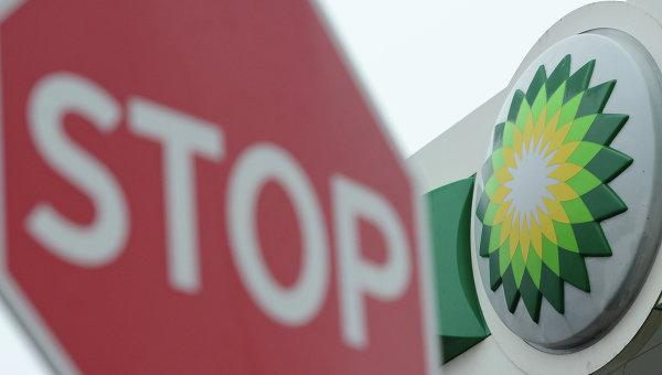 Вывеска одного из заправочных комплексов BP в Москве. Архивное фото