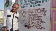 Кара-Куске Чооду у памятника Эзир-Кара в селе Ак-Эрик