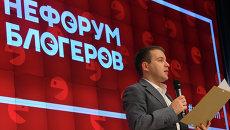 Министр связи и массовых коммуникаций РФ Николай Никифоров выступает на НеФоруме блогеров
