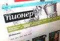 """Страница сайта журнала """"Русский пионер"""""""