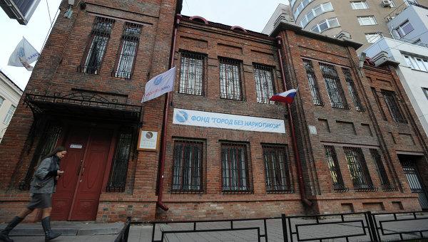 Фонд Город без наркотиков в Екатеринбурге
