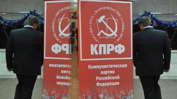 Съезд партии КПРФ. Архивное фото