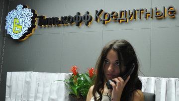 Офис банка Тинькофф Кредитные Системы. Архивное фото
