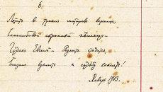 Стихотворение Мандельштама Петербургские строфы, проданное на торгах в Нью-Йорке