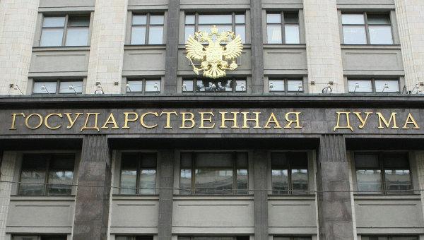 Здание Государственной Думы РФ на Охотном ряду. Архивное фото