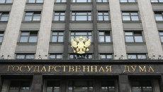 Здание Государственной Думы РФ на Охотном ряду. Архив
