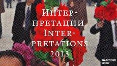 Интерпретации 2013 - лучшие работы фотографов РИА Новости