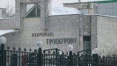 Похороны Аслана Усояна на Троекуровском кладбище в Москве