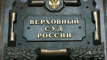 Верховный суд РФ. Архив
