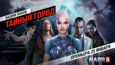 Интерактивный сериал «Тайный город» по роману Вадима Панова