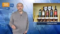 200 слов про грузинское вино