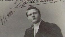 В музее Шаляпина звучит его голос. Кадры из архива к юбилею певца