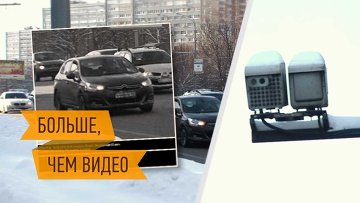 Штраф с камеры: что должен знать автомобилист. Интерактивный репортаж