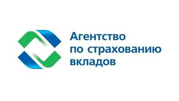 Агентство по страхованию вкладов. Архивное фото