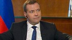 Никакой холодной войны нет – Медведев об отношениях между Россией и США