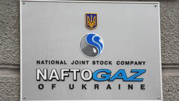 Вывеска на здании компании Нафтогаз Украины. Архивное фото