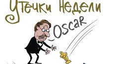 Итоги недели в карикатурах. 25.02.2013 - 01.03.2013