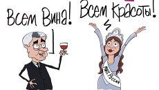 Итоги недели в карикатурах. 04.03.2013 - 08.03.2013