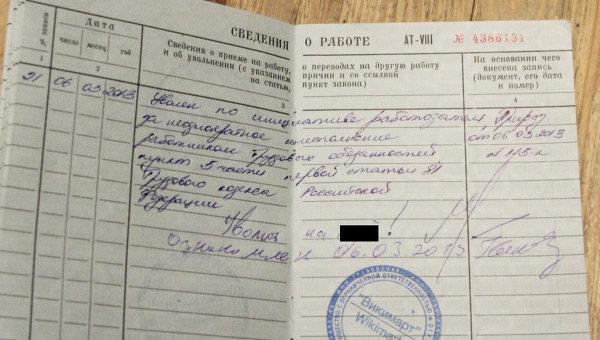 подпись в трудовой книжке при увольнении образец